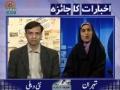 [03 Dec 2012] Program اخبارات کا جائزہ - Press Review - Urdu