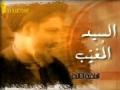 [3/3] The Hidden Sayed   الـسـيـد الـمـغـيـب  الحلقة الثانية - Arabic