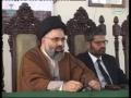 Yawm-e-Hussain (as) - Islamabad Bar Council - 8 December 2012 - Ustad Syed Jawad Naqavi - Urdu