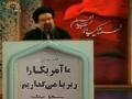 [14 Dec 2012] Tehran Friday Prayers آیت للہ سید احمد خاتمی - Urdu