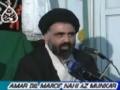 [01] Amr Bil Maroof Wa Nahi Anil Munkar - Mohurrum 2007 - Ustad Syed Jawad Naqavi - Urdu