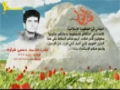 Martyr Ali M Hussein Shararah (HD) | من وصية الشهيد علي محمد حسين شرارة - Arabic