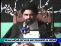 [02] Islami Aqdar Ke Ahya Mein Naujawan Ka Kirdar - Ustad Syed Jawad Naqavi - Urdu