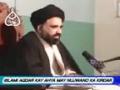 [03] Islami Aqdar Ke Ahya Mein Naujawan Ka Kirdar - Ustad Syed Jawad Naqavi - Urdu