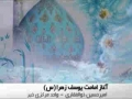 آغاز امامت یوسف زهرا س Started the Imamat of the 12th Imam (ajtf) - Farsi