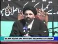 [07] Islami Aqdar Ke Ahya Mein Naujawan Ka Kirdar - Ustad Syed Jawad Naqavi - Urdu