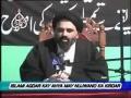 [08] Islami Aqdar Ke Ahya Mein Naujawan Ka Kirdar - Ustad Syed Jawad Naqavi - Urdu