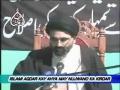 [09] Islami Aqdar Ke Ahya Mein Naujawan Ka Kirdar - Ustad Syed Jawad Naqavi - Urdu