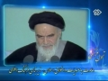 [06] آب و آیینه Excerpts from the speeches of Imam Khomeini (r.a) - Farsi