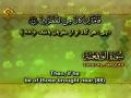 تلاوت قرآن -  سورة الواقعة Beautiful Qoran Recitation - Arabic sub Farsi sub English