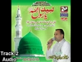[Audio][Ali Deep Rizvi Naat 2013] تحریک بیدارئ امت مصطفیٰ Tehrike Bedarie Ummate Mustafa - Urdu