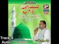 [Audio][Ali Deep Rizvi Naat 2013] جو نبی کا ہے بیان Jo Nabi ka hai bayan - Urdu