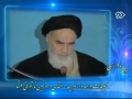 [08] آب و آیینه Excerpts from the speeches of Imam Khomeini (r.a) - Farsi
