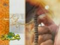 [29 Jan 2013] Program Hafta e Wahdat - کچھ بڑی بات تھی ہوتے جو مسلمان بھی ایک - Urdu