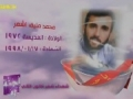 Martyrs of January (HD) | شهداء شهر كانون الثاني جزء 7 - Arabic