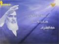 Immortal words of Imam Khomeini | كلمات خالدة | للإمام الخميني قدس سره - Arabic