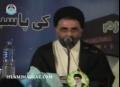 [Seminar Day 1] Inqilab-e-Islami Sarchashma-e-Wahdat - Ustad Syed Jawad Naqavi - Urdu