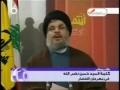 [Part 7] Sayyed Hassan Nasrallah zum 3.Jahrestag des Sieges, 14.08.2009 - Arabic Sub German