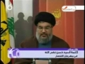 [Part 8] Sayyed Hassan Nasrallah zum 3.Jahrestag des Sieges, 14.08.2009 - Arabic Sub German