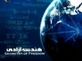 Geometary of Freedom هندسه آزادی - Documentary - English, Farsi