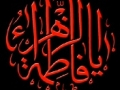 [CLIP] Greatness of Sayyeda Fatima (s.a) - Sayyed Ali Khamenei - Farsi sub English