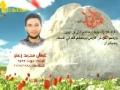 Martyr Ghassan Mohamad Zaatar (HD)   من وصية الشهيد غسان محمد زعتر - Arabic