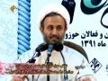 حجت الاسلام پناهیان - نقش حوزه و روحانیت - Farsi