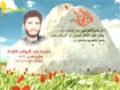 Martyr Mohamad Fahda (HD)   من وصية الشهيد محمد فهدة - Arabic
