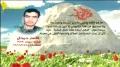 Martyr Kassem Hamdan (HD)   من وصية الشهيد قاسم حمدان - Arabic