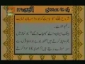 Quran Juzz 18 - Recitation & Text in Arabic & Urdu