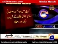 [media watch] Geo News - Bomb Blast at Abbas town Karachi - 3 march 2013 - urdu