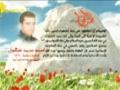 Martyr Asaad Shabshool (HD)   من وصية الشهيد أسعد محمد شبشول - Arabic