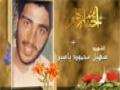 Martyr Sohail Yaseen (HD) | أحياء عند ربهم - الشهيد سهيل محمود ياسين - Arabic