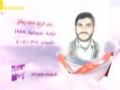 Martyrs of March (HD)   شهداء شهر آذار الجزء 6 - Arabic