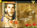 Martyr Abdollah Kassem (HD) | أحياء عند ربهم - الشهيد عبد الله قاسم - Arabic