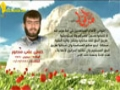Martyr Husein Mansour (HD) | من وصية الشهيد حسين علي منصور - Arabic