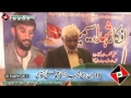 [18th] برسی شھید ڈاکٹر محمد علی نقوی - Speech By Br. Ali Raza Bhatti - 10 March 2013 - Lahore -