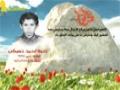 Martyr Nehme Hsayki (HD) | من وصية الشهيد نعمة محمد حسيكي - Arabic