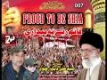 [Audio Tarana 2013][7] Phir Hojao Tayyar Shahadat Pane Ko - Syed Ali Deep Rizvi - Urdu