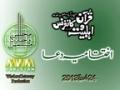 [قرآن و اہلبیت ع کانفرنس] Dua - اختتامیہ دعا - Hydrabad - 24 March 2013 - Urdu