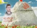 Martyr Ali Hasan (HD) | من وصية الشهيد علي ابراهيم حسن -Arabic