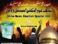 الیکشن کیوں؟ ووٹ بس حسین کا Pakistan Elections 2013 - Urdu