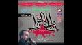 [Ayame Fatima (S.A) Audio Nohay 2013] Hai Baba - Br. Ali Deep Rizvi - Urdu