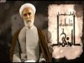 مثل باران  -  ویژه برنامه شهادت حضرت زهرا سلام الله علیها - Farsi
