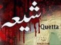 [Noha] Ya Imam e Zaman Ab Chale Aye - Shuhada e Pakistan - Urdu