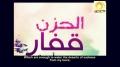 Fatima (a.s) Nasheed - نشيد لفاطمة الزهراء عليها السلام - Arabic Sub English