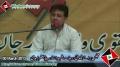 [Majlis Barae Bulandi e Darjat Shaheed Ustad Sibte Jaffer] Salam - Br. Zafar Abbas Zafar - 30 March 2013 - Urdu