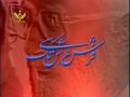 Documentary 1 شہید مصطفیٰ چمران Shaheed Mustafa Chamran 1 - Urdu