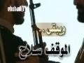 [03] Sheikh Raghib Harb - Belgeseli - Turkish
