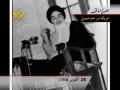 [02] امام خمینی کے اصولی موقف Imam Khomaini ke Usooli Muwaqif - Urdu